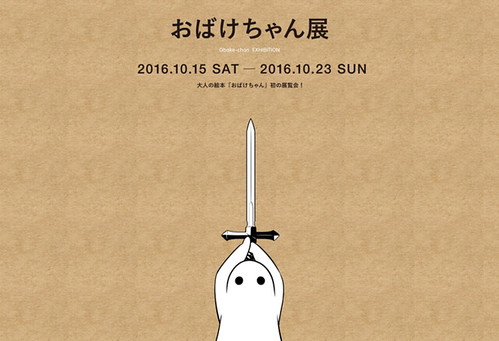 Obake Chan Exhibition 1