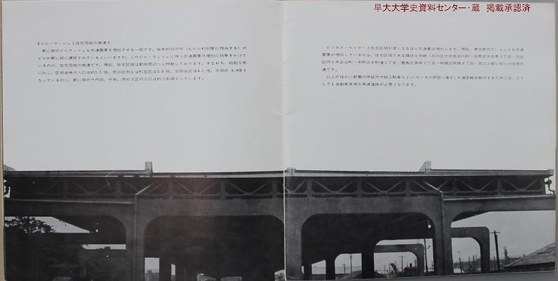 首都高速道路公団事業のあらまし  (11)