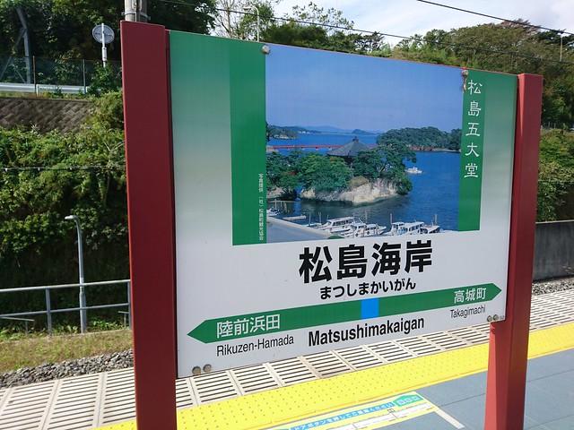 松島海岸:駅名標