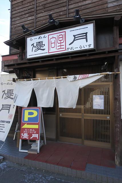 らーめん 優月 4回目_01