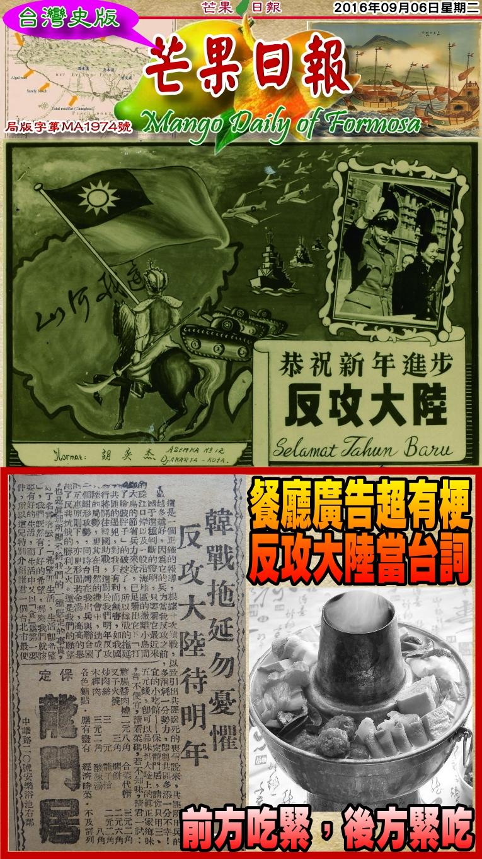 160906芒果日報--台灣史論--餐廳廣告超有梗,反攻大陸當台詞