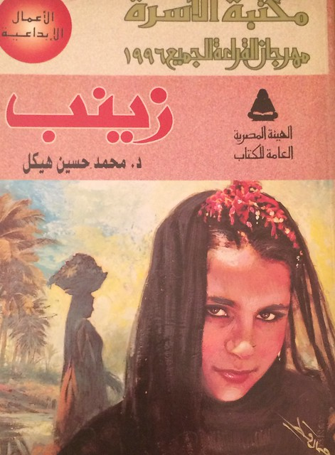 "Gamal Kotb's book cover art ""Zeinab"""