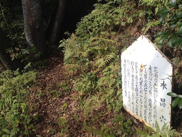 鬼岩公園 鬼岩公園 蓮華岩・太郎岩コース 水晶穴
