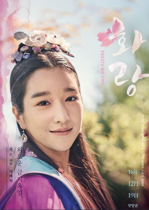 사진 : KBS드라마 화랑