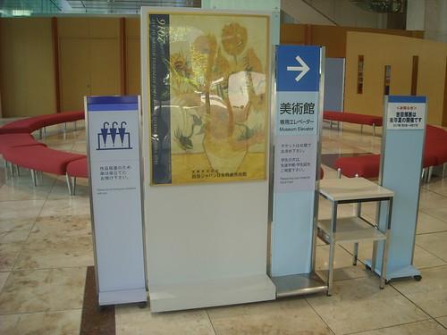 東郷青児記念美術館入口