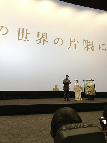 """Memory of movie """"In This Corner of the World"""""""