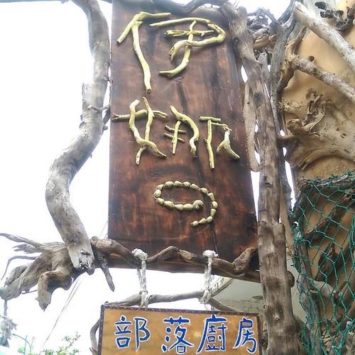 [花蓮] 蕃薯寮│周邊景點吃喝玩樂懶人包 (5)