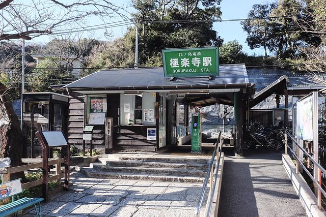 江之電電鐵 極樂寺站