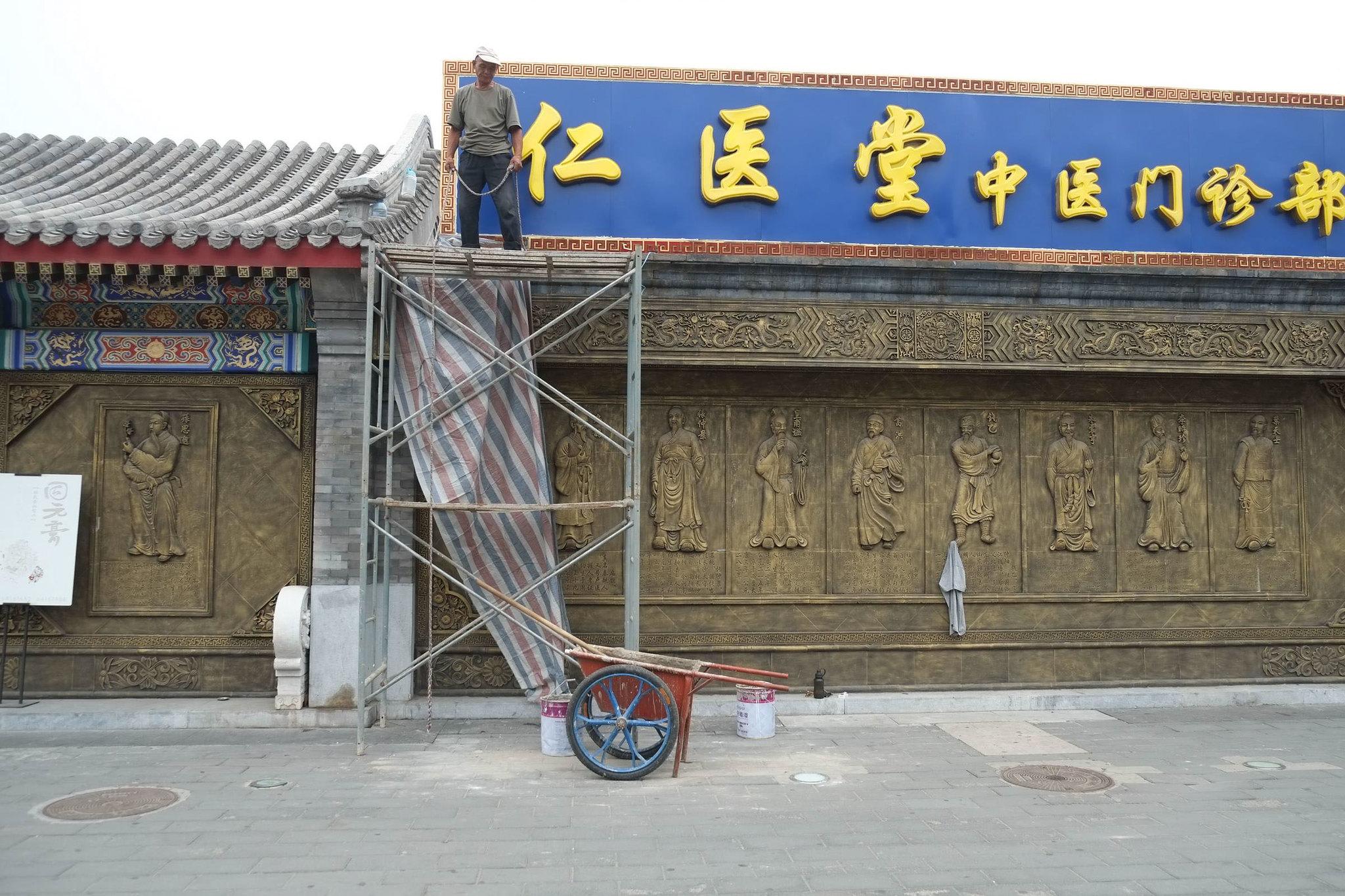Baustelle YongHeGong