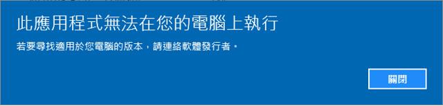 Win10 上執行 16bit 應用程式-1