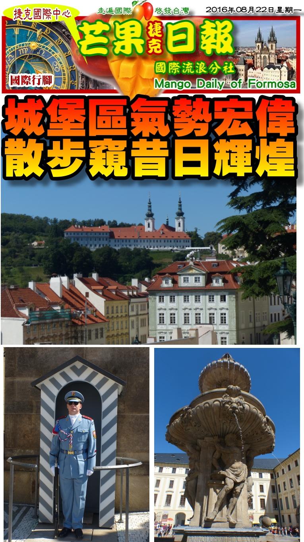 160822芒果日報--國際旅遊--城堡區氣勢宏偉,散步窺昔日輝煌