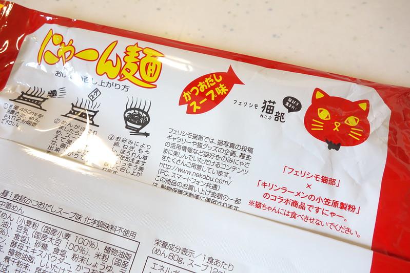 にゃーん麺 猫好き用ラーメン