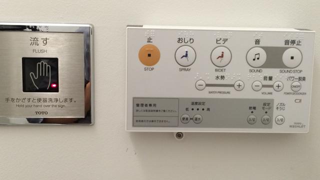 H9 Toilet Controls