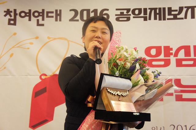 20161202_공익제보자의밤&의인상시상식_의인상 시상_김정미2