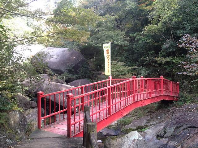 鬼岩公園 見返り橋