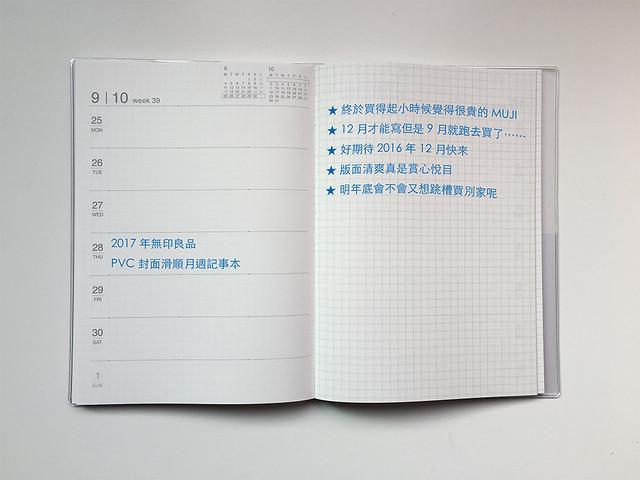 2017請多多指教!@2017無印良品PVC封面滑順月週記事本