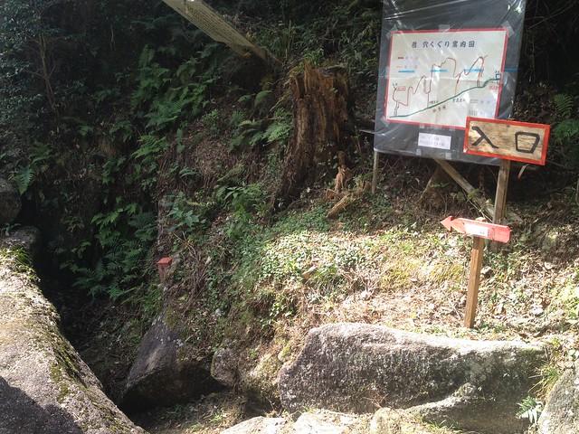 鬼岩公園 岩穴くぐり 入口