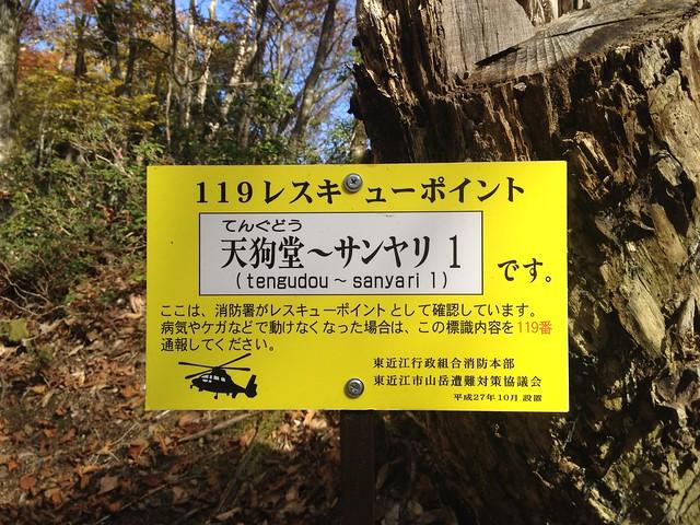 天狗堂 君ヶ畑登山道 レスキューポイント1