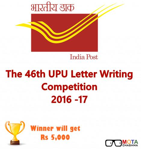 UPU competition