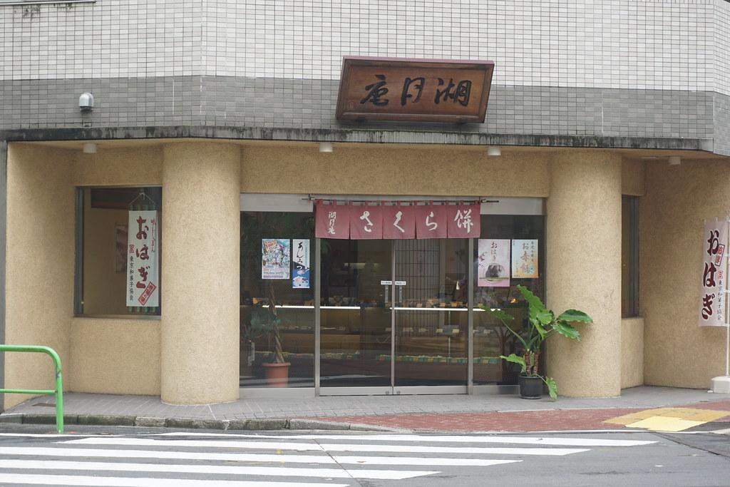 湖月庵(桜台)