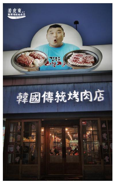姜虎東韓國烤肉-2