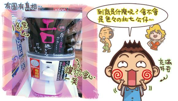 日本自助旅遊搞笑圖文2
