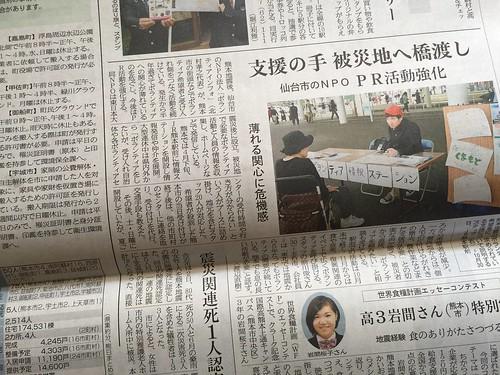 熊本日日新聞20161103