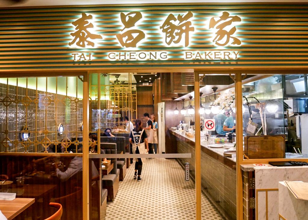 Tai-Cheong-Shop-Front