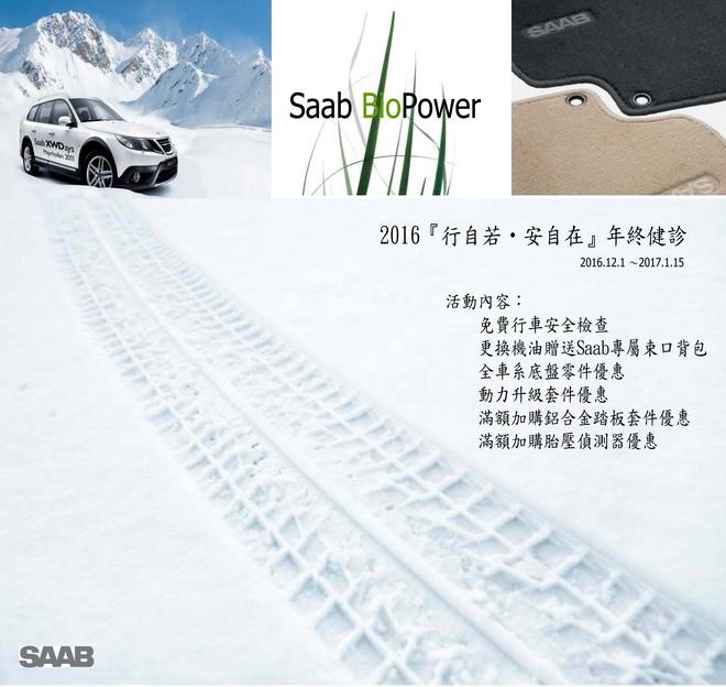 2016 Saab 年終健診海報