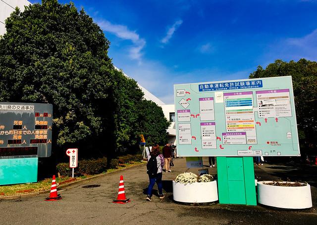 自動車運転免許試験場(二俣川)