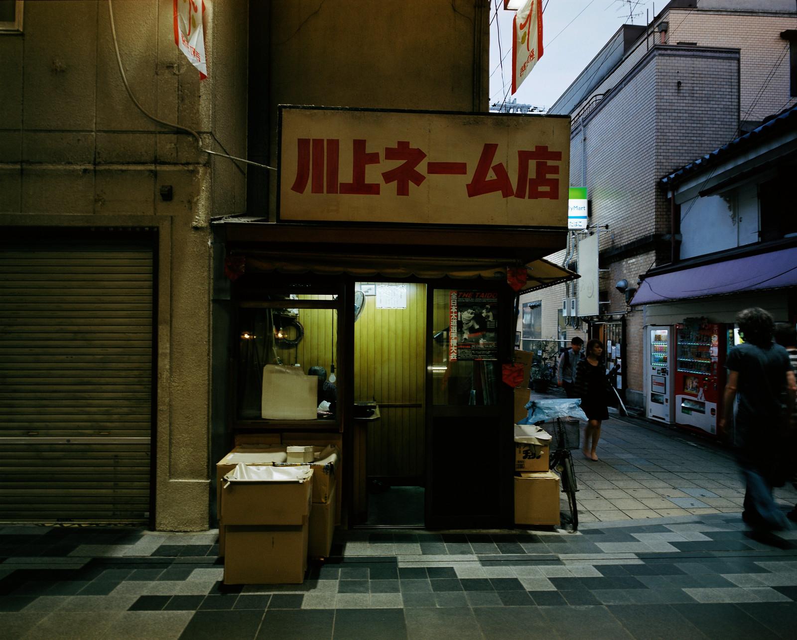 Kawakami Name Shop
