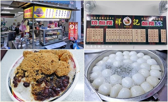 0 祥記純糖麻糬 燒麻糬 葉家雞捲延三夜市美食 食尚玩家 台北美食