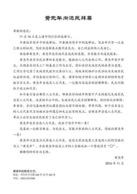 黄尧年参选传单-2-20161112_页面_1