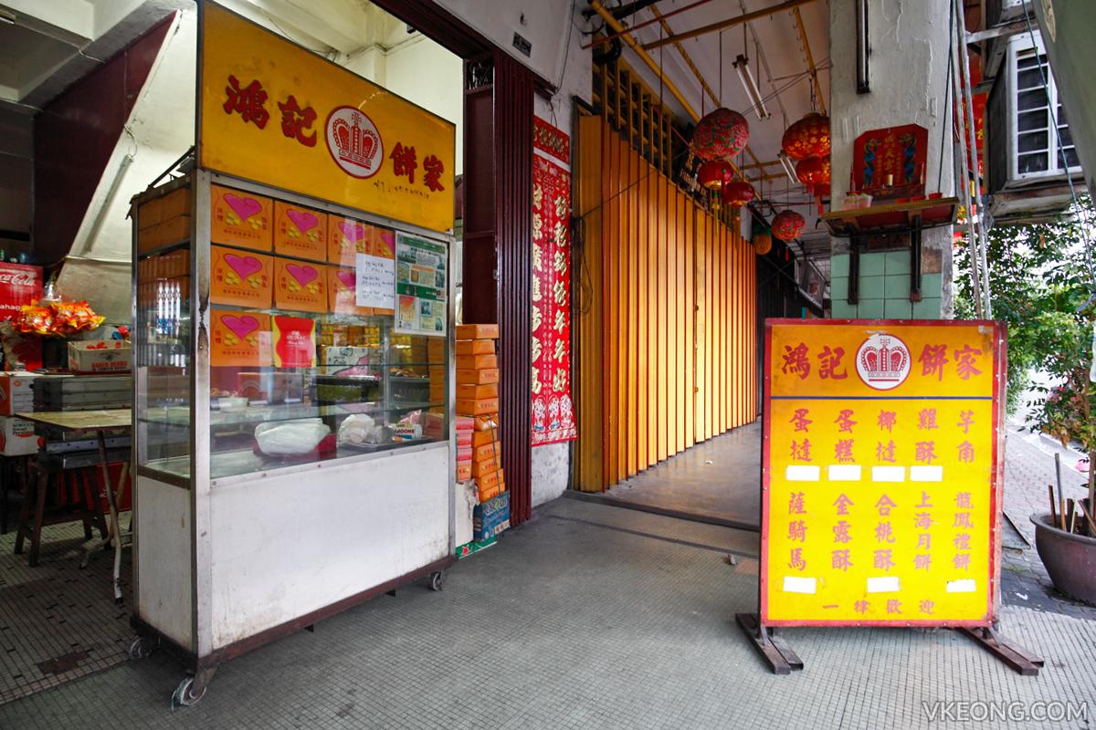Hong Kee Confectionery Weng Seng Ipoh