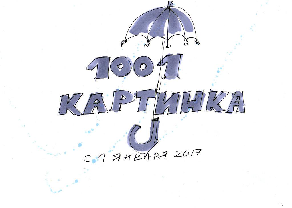 1001картинка