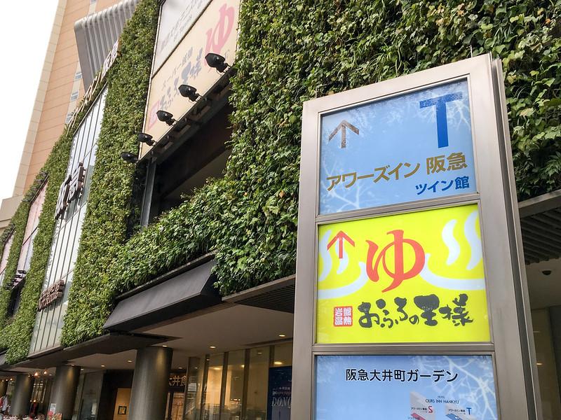 おふろの王様大井町店-1