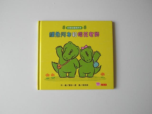 鱷魚阿本和櫻花老師@《好朋友鱷魚阿本》系列套書│小天下出版