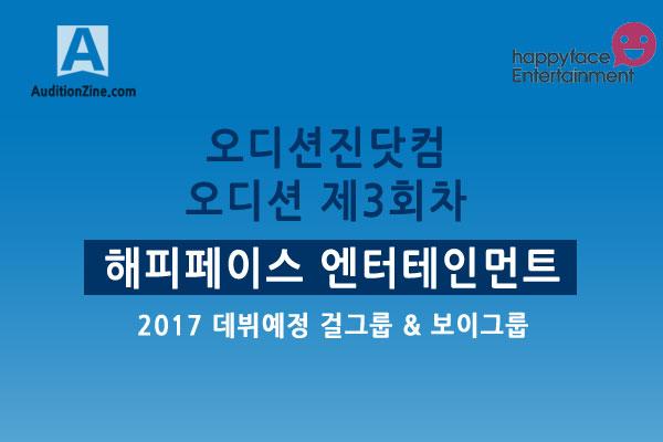 (마) 오디션진닷컴 제3회차 비공개오디션 - 해피페이스 엔터테인먼트
