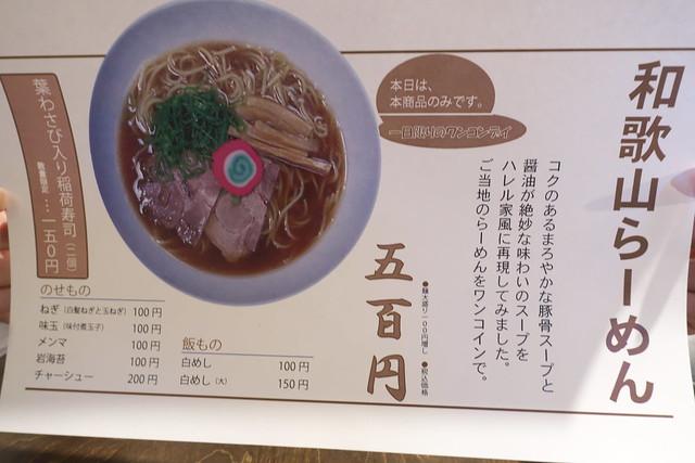 麺やハレル家 15回目_01