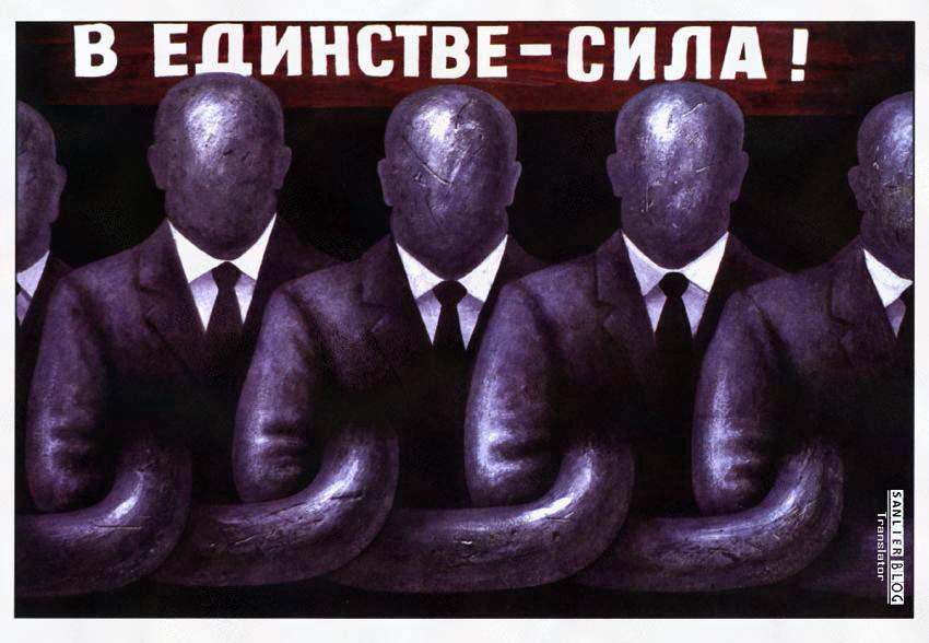 苏联改革时期宣传画77