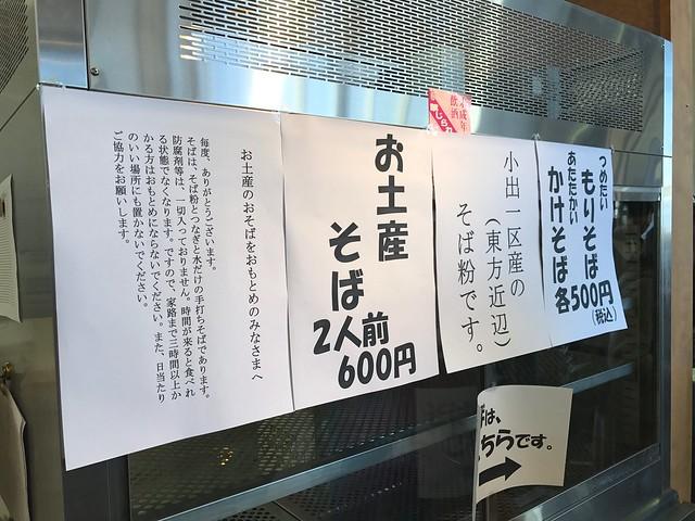2016.11.13 そばまつり