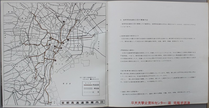 首都高速道路公団事業のあらまし  (20)