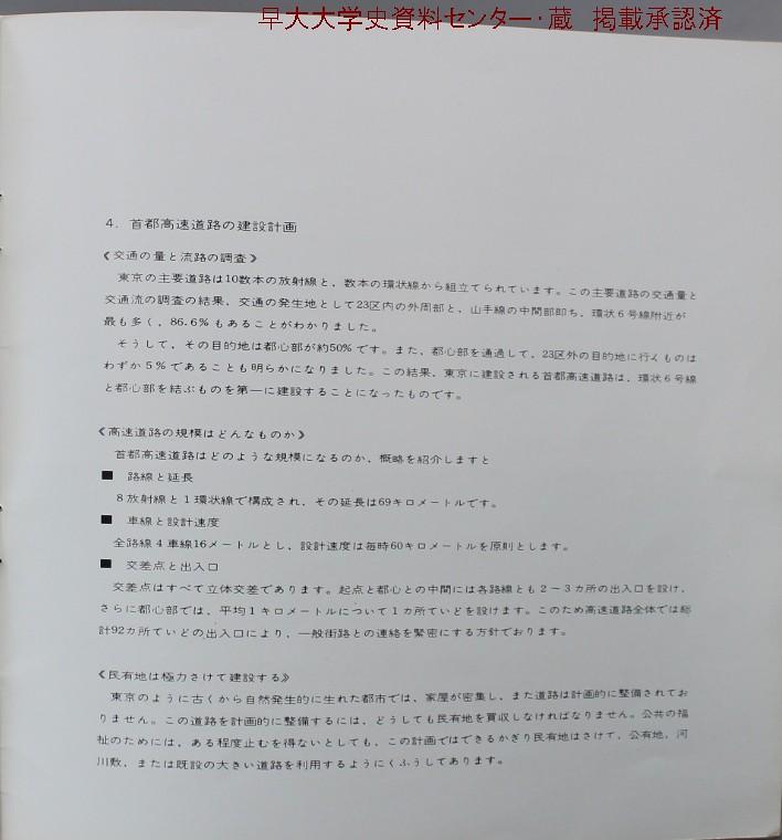 首都高速道路公団事業のあらまし  (24)