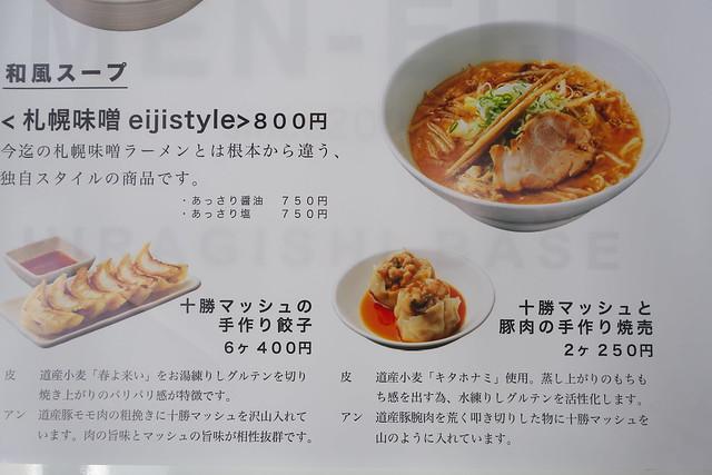 men-eiji HIRAGISHI BASE 2回目_12