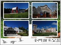 金門國家公園展示館(新聞稿用圖).jpg