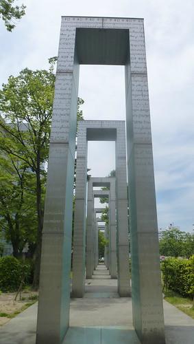 jp16-hiroshima-1945-Entree du Parc (1)