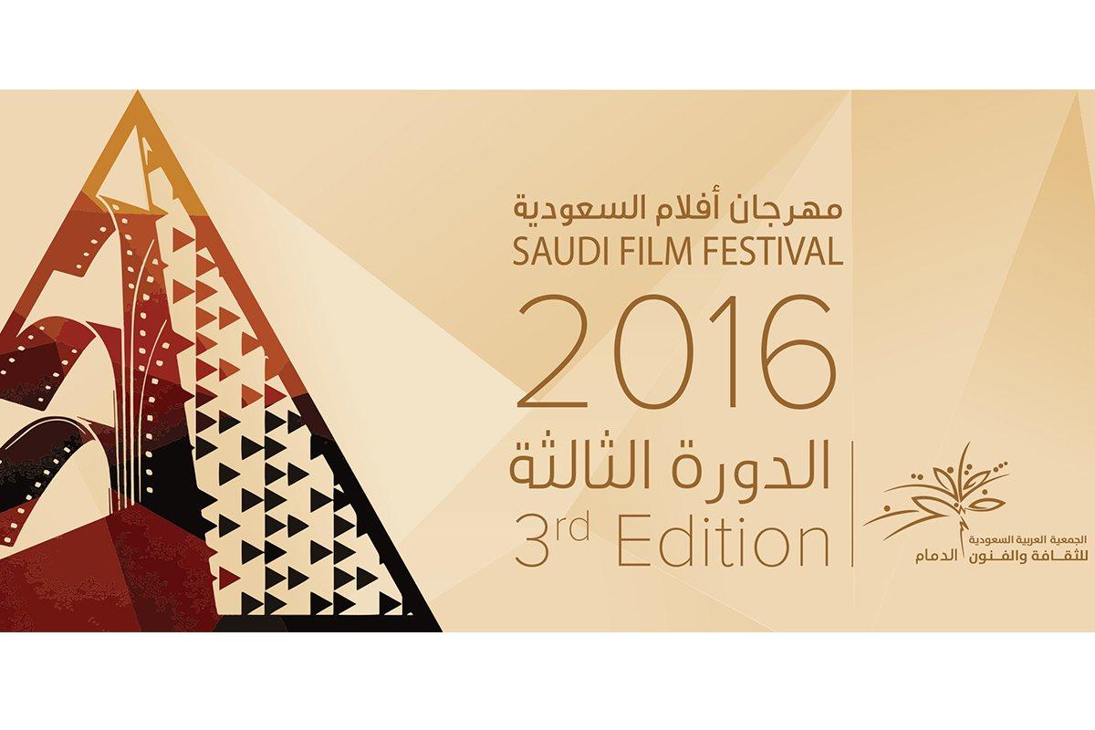 صورة-الصحافة-مهرجان-أفلام-السعودية-٣