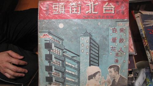 擔任《台北街頭》男主角的宋我人,是當時知名的電台播音員。