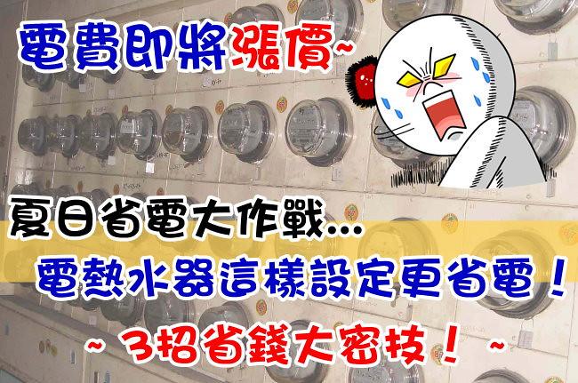 儲熱式電熱水器如何省電