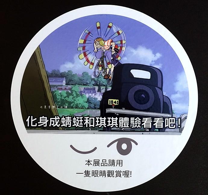 37 吉卜力的動畫世界特展